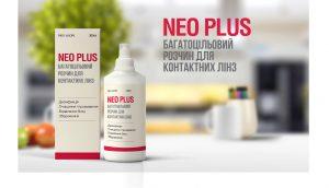 NEO PLUS оптика Раствор для линз, жидкость для линз