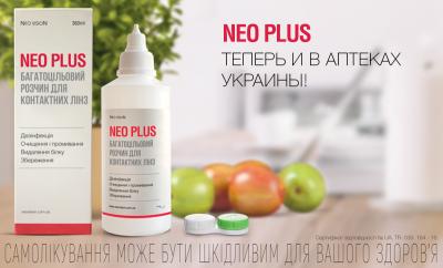 раствор для линз NEO PLUS АПТЕКИ Украина жидкость для контактных линз vision optic group 2