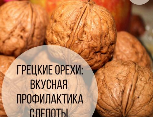 Польза грецких орехов для зрения — «Полезно/Интересно»