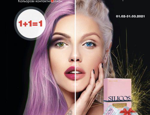 АКЦІЯ 1+1=1: Від початку лютого і до кінця березня на КОЛЬОРОВІ контактні лінзи SILICOS